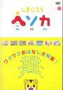 【送料無料】rd1265中古DVD レンタルアップしまじろうヘソカワクワクおはなし大特集!