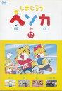 【送料無料】rd1268中古DVD レンタルアップしまじろうヘソカ 17