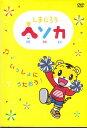 【送料無料】rd1271中古DVD レンタルアップしまじろうヘソカいっしょにうたおう!