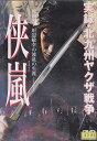 実録・北九州ヤクザ戦争 侠嵐 松田優 力也 【中古DVD/レ...