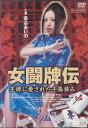 【送料無料】rd2942中古DVD レンタルアップ女闘牌伝主演:希志あいの