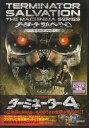 【送料無料】rd390中古DVD レンタルアップターミネーターサルベーションザマシニマシリーズ