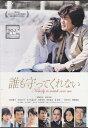 【送料無料】rd537レンタルアップ 中古DVD誰も守ってくれない佐藤浩一 志田未来