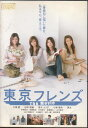 【送料無料】rd1963レンタルアップ 中古DVD東京フレン...