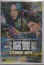【送料無料】rb2631レンタルアップ 中古DVD電脳警察 CYBER SPYアーロン・クォック ダニエル・ウー