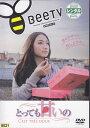 【送料無料】rd1193中古DVD レンタルアップBeeTVドラマシリーズとっても甘いの香椎由宇 阿部力 押切もえ