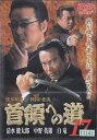 【送料無料】rb6354中古DVD レンタルアップ首領への道 17清水健太郎 中野英雄 白竜