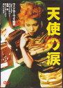 【送料無料】rb5939中古DVD レンタルアップ天使の涙レオン・ライ/ミシェール・リー