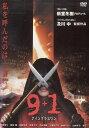 9+1 ナインプラスワン高橋亜弓 篠原楓 【中古DVD/レンタル落ち/送料無料】