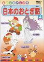 【送料無料】rb3264レンタルアップ 中古DVDよいこのアニメ館 日本のおとぎ話 4はなさかじいさん 他