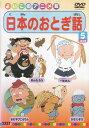 【送料無料】rd6089レンタルアップ 中古DVDよいこのアニメ館 日本のおとぎ話 5一休さん 他