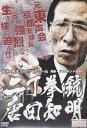 二丁拳銃 唐田知明 昭和 破天荒アウトロー伝説 【中古DVD/レンタル落ち/送料無料】