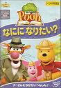 【送料無料】rb5870中古DVD レンタルアップThe Book of Poohなにに なりたい?