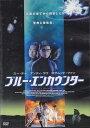 【送料無料】rd810中古DVD レンタルアップブルー・エンカウンタースー・チー