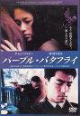 【送料無料】rc942レンタルアップ 中古DVDパープル・バタフライ仲村トオル チャン・ツィイー