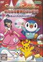 【送料無料】rb3913レンタルアップ 中古DVDポケットモンスターダイヤモンド&パールスペシャルセレクションヒカリのコンテストヒストリー