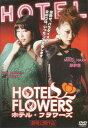 【送料無料】rb4403レンタルアップ 中古DVDホテル・フラワーズ森下悠里 原幹恵