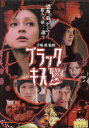 【送料無料】rb4719レンタルアップ 中古DVDブラックキスBLACK KISS橋本麗香 川村カオ