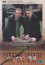 【送料無料】rd2858中古DVD レンタルアップバーナビー警部UFOの殺人ジョン・ネトルズ/ダニエル・ケーシー
