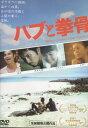 ハブと拳骨宮崎あおい 虎牙光揮 【中古DVD/レンタル落ち/送料無料】