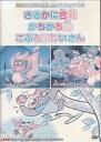 【送料無料】rb3259レンタルアップ 中古DVDむかしばなし 3 日本語+英語さるかに合戦かちかち山こぶとりじいさん