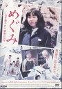 【送料無料】rd4768中古DVD レンタルアップめぐみ引き裂かれた家族の30年