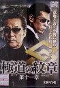 【送料無料】ra1781レンタルアップ 中古DVD極道の紋章 第十一章白竜