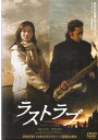 【送料無料】ra449中古DVD レンタルアップラストラブ田村正和 伊東美咲
