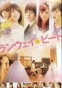 【送料無料】rb1403レンタルアップ 中古DVDランウェイ・ビート瀬戸康史 桜庭ななみ