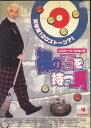 【送料無料】rb7087中古DVD レンタルアップレスニー・ニールセンの裸の石を持つ男