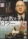 【送料無料】ra579中古DVD レンタルアップわが教え子、ヒトラーウルリッヒ・ミューエ