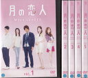 【送料無料】rb3625レンタルアップ 中古DVD月の恋人5巻セット木村拓也 篠原涼子