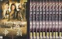 【送料無料】rw493レンタルアップ 中古DVD争覇 そうは11巻セットチェン・クン