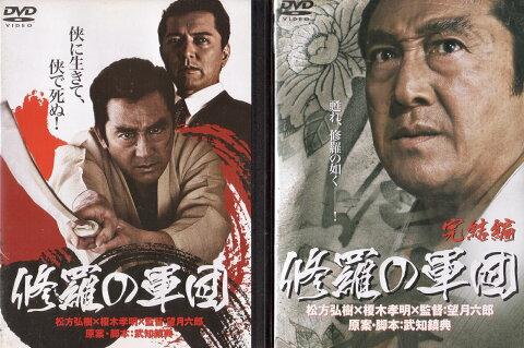 【送料無料】rb7243レンタルアップ 中古DVD修羅の軍団2巻セット松方弘樹 大沢樹生