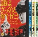 【送料無料】rw1645レンタルアップ 中古DVDコドモ警視4巻セットマリウス葉 浜野謙太