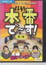 【送料無料】rb9095中古DVD レンタルアップ本番で〜す