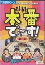 【送料無料】rb9097中古DVD レンタルアップ本番で〜す