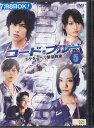 【送料無料】rb9205中古DVD レンタルアップコード・ブ...