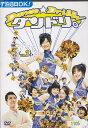 中古DVD レンタルアップ【送料無料】rb9464ダンドリ。...