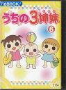 【送料無料】rb9541中古DVD レンタルアップうちの3姉妹 6第15-17話収録