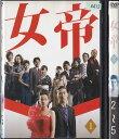 【送料無料】rw3721レンタルアップ 中古DVD女帝 全5...