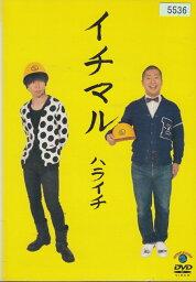 イチマル <strong>ハライチ</strong>【中古DVD/レンタル落ち/送料無料】