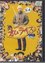 オムライス 木村祐一監督作品【中古DVD/レンタル落ち/送料無料】