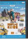 怪盗グルーのミニオン危機一髪【中古Blu-ray ブルーレイ/レンタル落ち/送料無料】