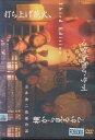 打ち上げ花火、下から見るか?横から見るか? 山崎裕太/奥菜恵【中古DVD/レンタル落ち/送料無料】