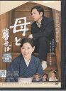母と暮らせば 吉永小百合/二宮和也【中古DVD/レンタル落ち/送料無料】