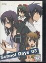 School Days スクールデイズ【03】【中古DVD/レンタル