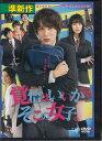 覚悟はいいかそこの女子。中川大志/唐田えりか【中古DVD/レンタル落ち/送料無料】
