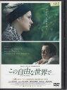 この自由な世界で キルストン・ウェアリング【中古DVD/レンタル落ち/送料無料】