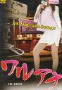 中古DVD レンタルアップ【送料無料】rb12864ワルアナ有村千佳/綾瀬れん